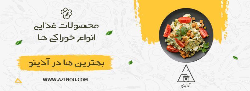 محصولات غدایی سالم و انواع خوراکی